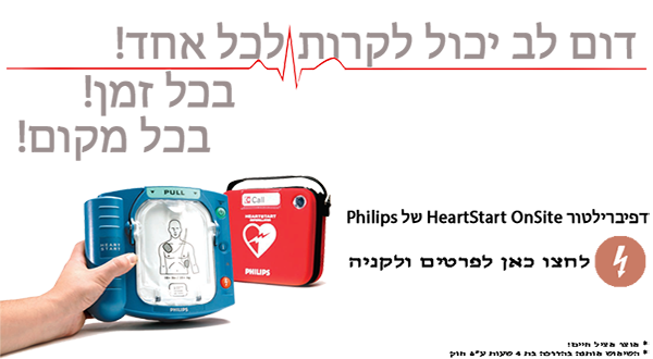 דפיברילטור חצי אוטומטי Philips